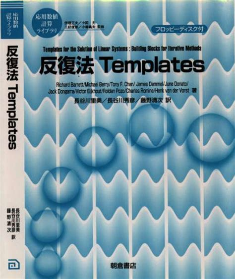 templates for the solution of linear systems templates for the solution of linear systems