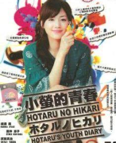 hotaru no hikari buy hotaru no hikari dvd japanese series eng sub au 42 00