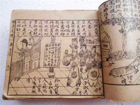 Komik Pendekar X antique peranakan 土生华人文物 komik pendekar tangan satu