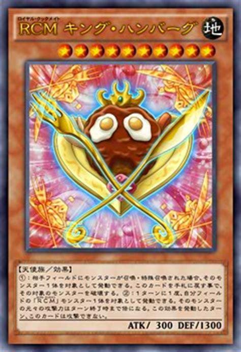 Heartland Gift Card Activation - royal cookmate king hamburg yu gi oh arc v wiki fandom powered by wikia