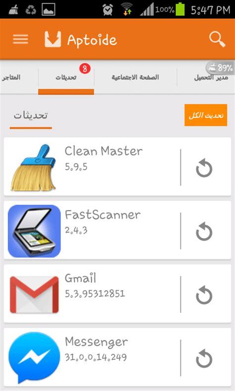 aptoide legal متجر ابتويد لتحميل العاب الاندرويد aptoide download