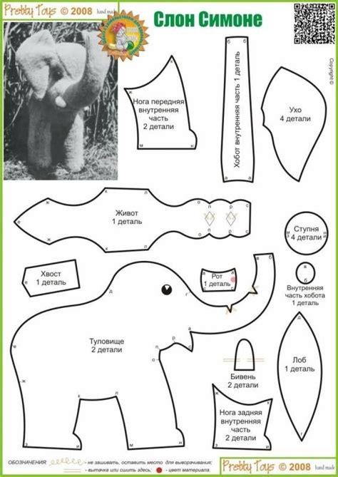 Best 25 Stuffed Elephant Ideas On Pinterest Elephant Pattern Elephant Pillow And Cute Sewing Stuffed Elephant Pattern Template