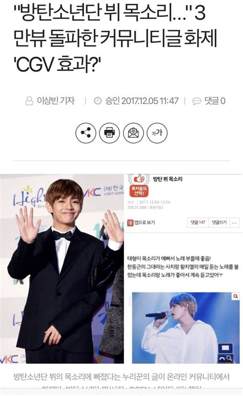 cgv member bts v s voice becomes an issue in the community with