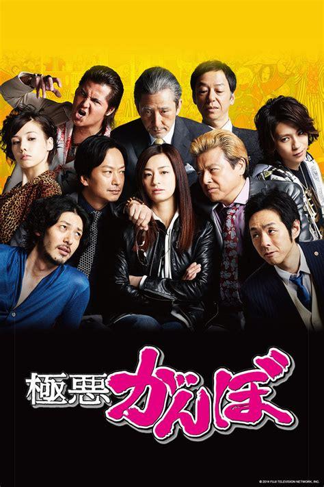 judul film drama comedy indonesia koleksi gambar untuk drama dan film judul gokuaku ganbo