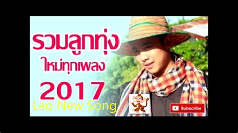 thai song thai song 2017 lao new song