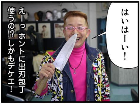 Pisau Rambut foto tukang cukur ini pakai pisau daging untuk potong rambut ciricara