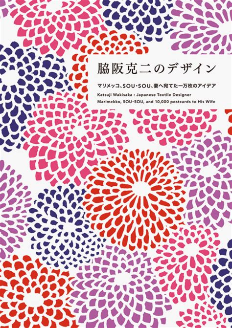 japanese designer katsuji wakisaka japanese textile designer marimekko sousou and 10 000 postcards to his