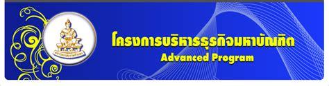 Advanced Mba Ru by ร บสม ครน กศ กษาใหม