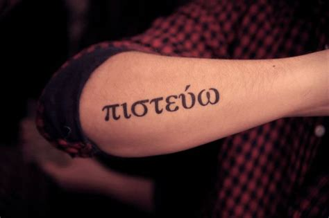 greek word tattoos ancient word meaning quot trust quot as a success