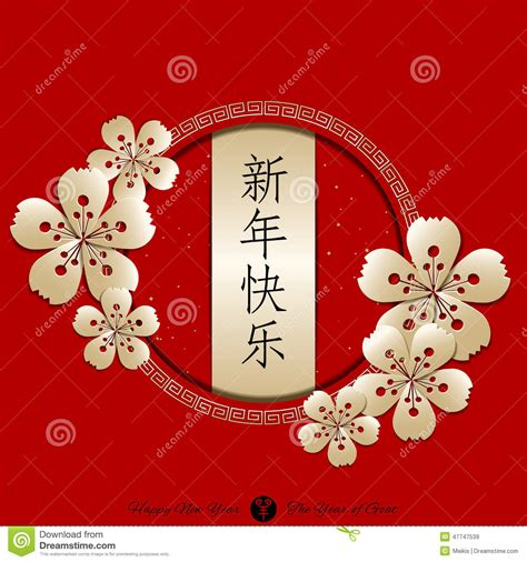new year greetings xin nian kuai le new year background stock vector image 47747539