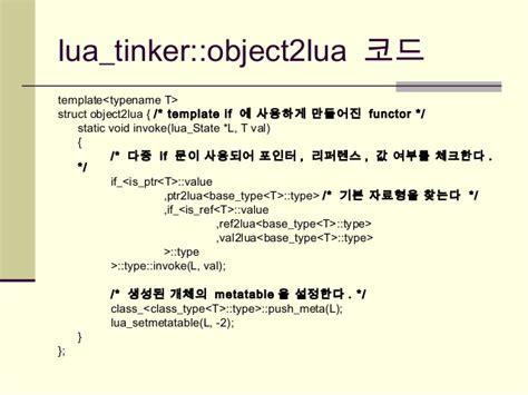 template metaprogramming kgc2006 template metaprogramming을 이용한 luatinker 구현