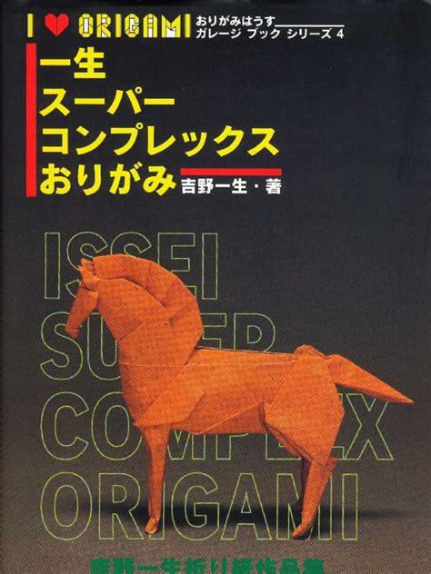 Complex Origami Books - complex yoshino issei