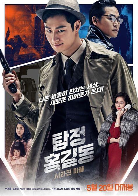 film ve drama quot phantom detective quot s korean action crime thriller makes