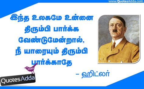 hitler biography hindi language adolf hitler tamil quotes and great inspiring sayings