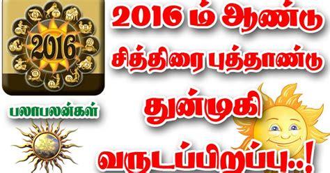 new year 2016 horoscope tagalog tamil new year horoscope kalvikural kalviseithi
