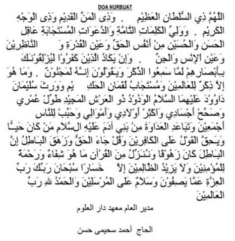 download mp3 al quran dan artinya bacaan doa nurbuat dan artinya asmaul husna