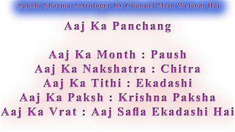 tu vi bekasoor aaj aaj ka panchang 13 december 2017 by sakshi sharma youtube