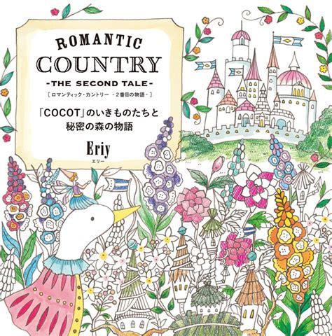 libro romantic country the second romantic country the second tale ロマンティック カントリー2番目の物語 eriy hmv books online 9784766127966