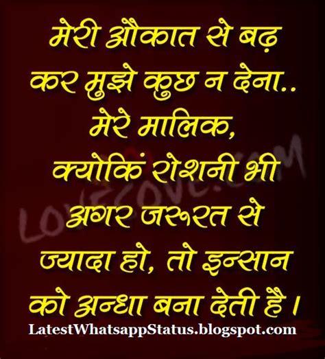 Hindi Attitude Aukat Status - Whatsapp Status Quotes