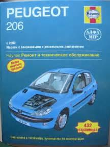 Peugeot 206 Owners Manual Pdf Peugeot 206 Haynes Pdf
