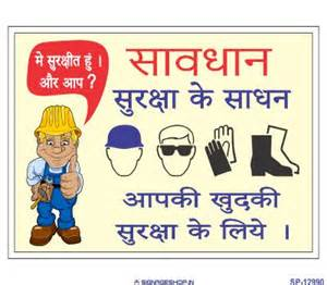 list of safety slogans in hindi new fashions