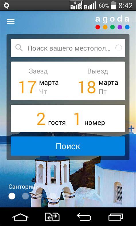 agoda apk agoda android games download free agoda