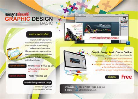 pads layout basic editor help file เร ยนการสอน photoshop ผ านทางเว บไซต ไม เส ยค าใช จ าย
