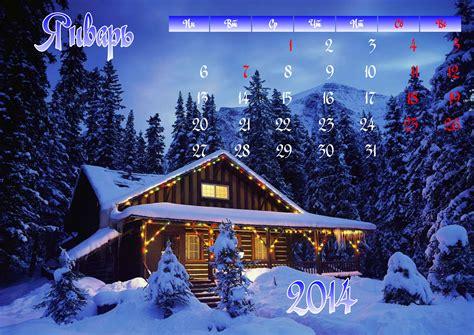 get hd wallpaper january 2014 january new year calendar 2014 winter snow christmas f