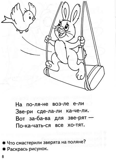 Readimg by syllables. For Kids 4-5 years Bortnikova E