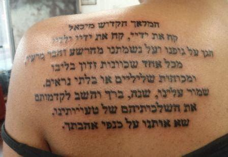 bible verse tattoo on shoulder blade hebrew scripture tattoo on shoulder blade tattooimages biz