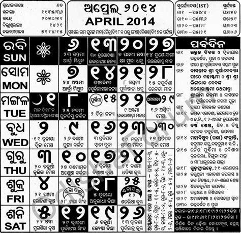 E Calendar 2015 Bangalore Press Bangalore Press Calendar 2014 Free Pdf