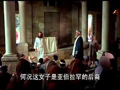 film mandarin youtube the jesus film chinese mandarin youtube