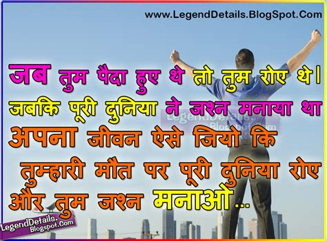 hindi motivational life quotes  success legendary quotes