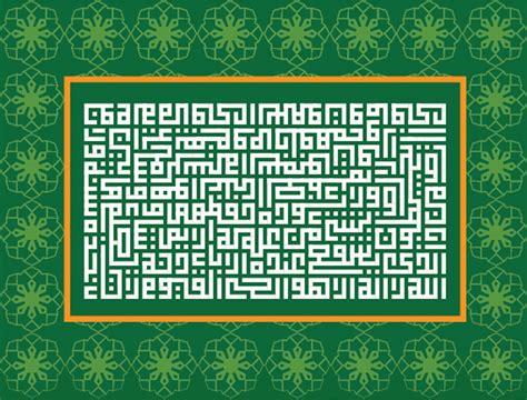 Kaligrafi Ayat Kursi Kufi Allah Muhammad Minimalis grc hexacon indonesia ornamen grc dan roster beton desain kaligrafi grc minimalis berlafadz