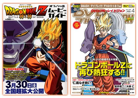 imagenes de goku la pelea de los dioses imagenesde99 imagenes de goku la pelea de los dioses