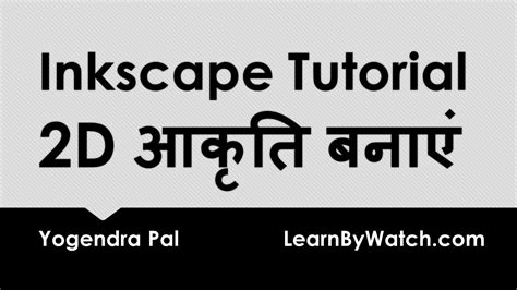 Inkscape Tutorial In Hindi | graphics design inkscape tutorial draw your first 2d shape