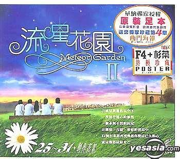 yesasia meteor garden ii ep 25 31 end hong kong
