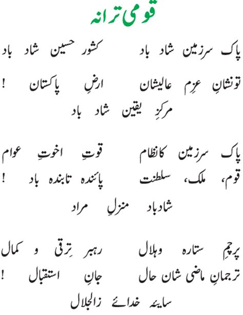 Pak Anthem | national symbols and things of pakistan