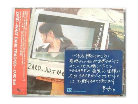 Eyeshadow Zard zard what tracks zard edit fc会員限定cd zard わらしべ