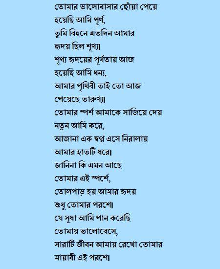 new year bangla kobita kobita sms bengali poem for lover