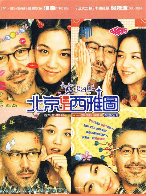 chinese film eng sub finding mr right北京遇上西雅图 chinese movie dvd english subtitle