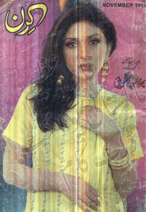 download khawateen digest august 2015 read online pdf famous urdu novels kiran digest november 2008 pdf