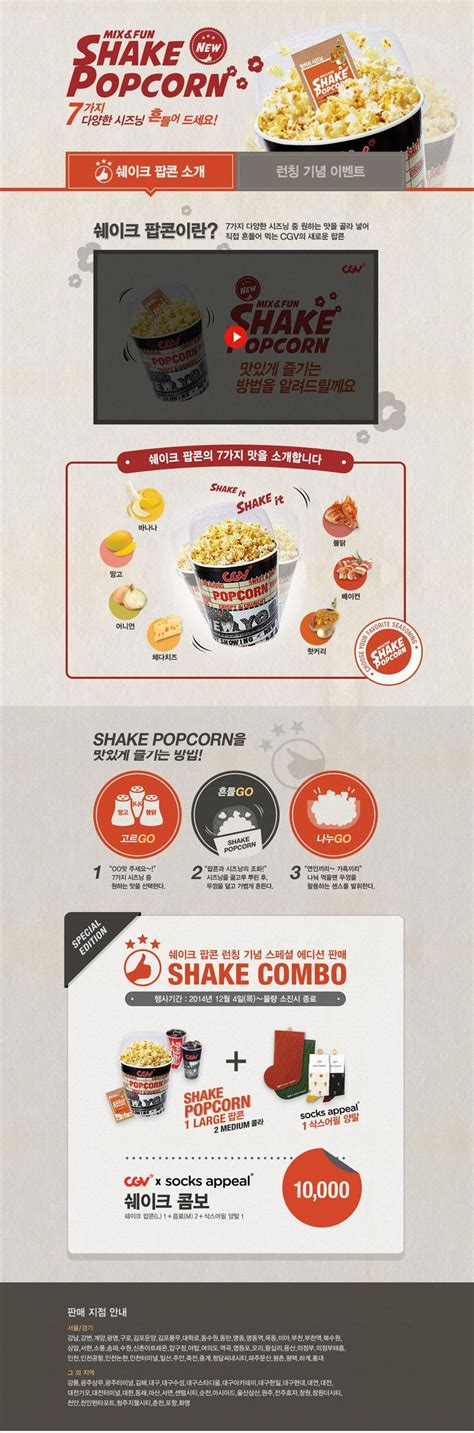 cgv fireworks 17 best ideas about promotional events on pinterest
