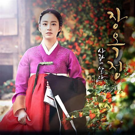 drakorindo jang ok jung page jang ok jung live for love pop gasa kpop
