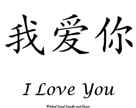vinyl sign chinese symbol i love you by wickedgooddecor on