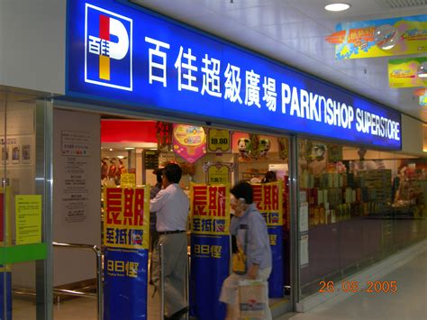 bid or buy shopping parknshop wikiwand