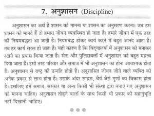 Discipline In Schools Essay by Paragraph On Discipline In
