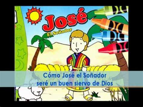 historia biblica de jose el sonador pista del tema de ebdv 2011 c 243 mo jos 233 el so 241 ador youtube