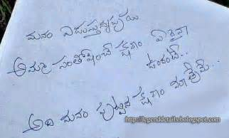 best quotes on mother in telugu true quotes on mother in telugu legendary quotes
