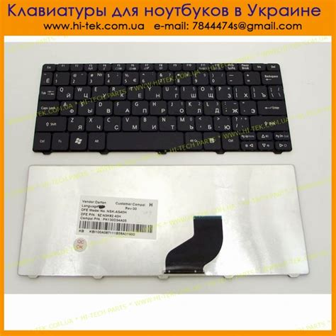 Keyboard Acer Aspire One 522 Keyboard Ru For Acer Aspire One 521 522 White We Send To Eu